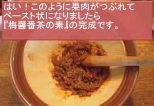 梅醤番茶ペースト完成