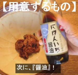 醤油(表)