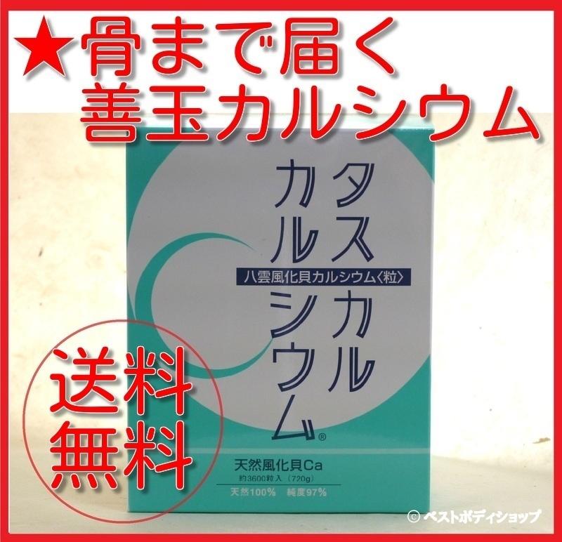 タスカル風化貝化石カルシウム3600粒入り【送料無料】